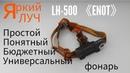 Яркий Луч LH 500 ENOT универсальная бюджетка обзор фонаря