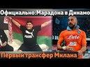 Официально: Марадона в Динамо, у Барселоны проблемы с Бускетсом, Милан совершил первый трансфер