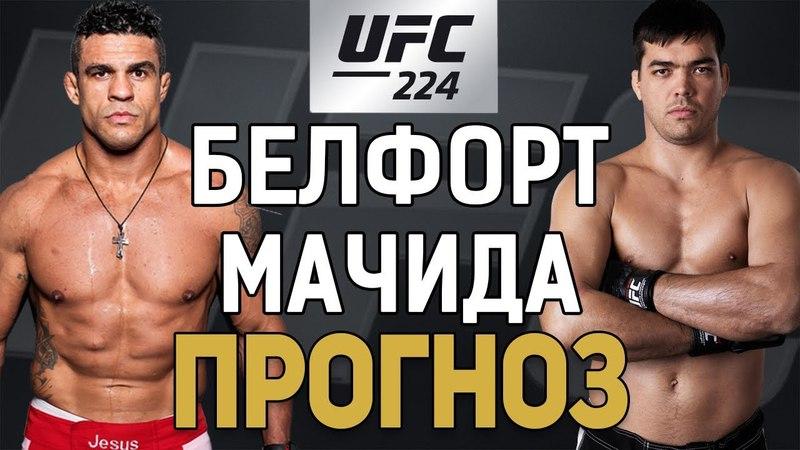 Витор Белфорт vs Лиото Мачида Будет ли нокаут Прогноз и разбор к UFC 224