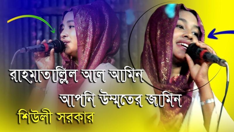 Rahmatulil al Amin Apni Umoter Jamin Baul Song Shieuli Sarkar