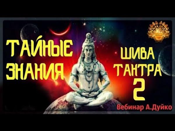 Виджняна бхайрава тантра Шива для колдунов ч 2 Смотреть бесплатно А Дуйко видео Эзотерика Кайлас