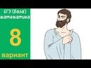 Разбор всех заданий варианта 8 ЕГЭ БАЗА по математике (ШКОЛА ПИФАГОРА)
