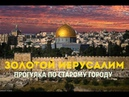 Прогулка по улочкам Иерусалима к Храму Гроба Господня Walking in Jerusalem