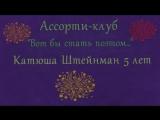Ассорти-клуб. Конкурс юных поэтов №4.