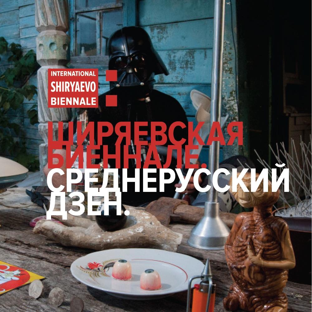 Афиша Самара Ширяевская биеннале. Среднерусский дзен.