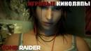 12 Tomb Rider 2013 - ИГРОВЫЕ КИНОЛЯПЫ