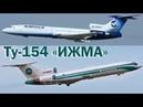 Знаменитая Ту-154 RA-85684 Ижма . Аэропорт Домодедово
