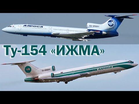 Знаменитая Ту-154 RA-85684 Ижма. Аэропорт Домодедово