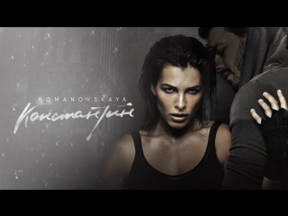 ROMANOVSKAYA  (Ольга_Романовская)  Константин  (Премьера 2018) 4K