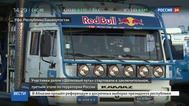 Новости на Россия 24 • Шелковый путь пройдет по коварным грунтовым трассам