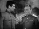 Встреча на Эльбе.1949. . СССР и США. Х/ф. Исторический.