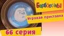 Барбоскины - 66 Серия. Игровая приставка мультфильм