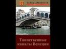 Загадки древности : Таинственные каналы Венеции