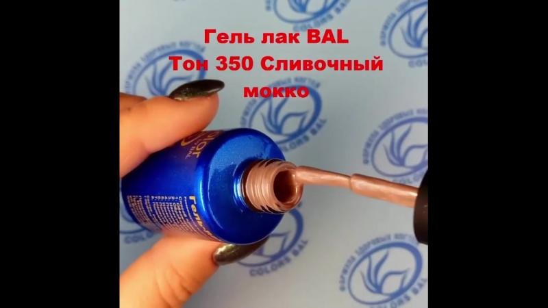 💅☕✨Каучуковый гель-лак ~Gel Color BAL~, 11 ml, тон 350 «Сливочный мокко» (с серебристым шиммером)