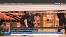 Новости на Россия 24 • В Норвегии девочка-подросток зарезала сотрудницу торгового центра
