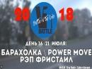 ANUF_Питер (V1 battle)_День 16 (21.07)_Барахолка\Power move_21.07.2018