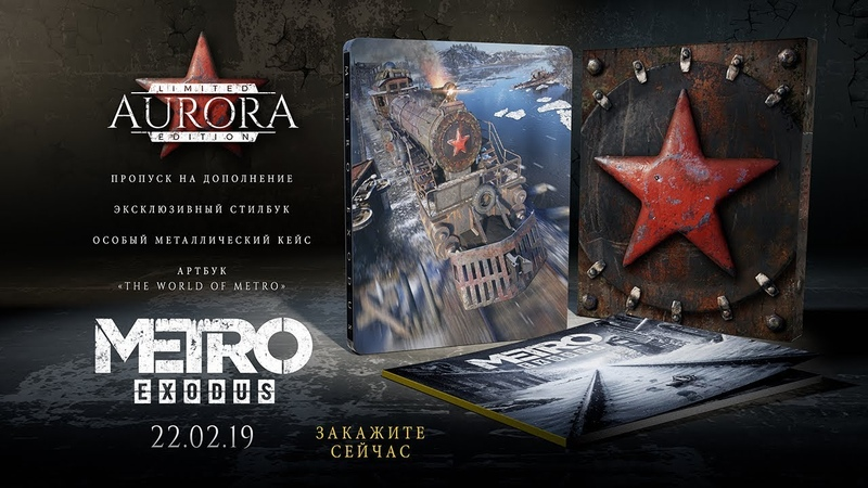 Metro Exodus - ПРЕД3AKA3 [RU]