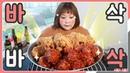 혜지의 수줍은 먹방♥ 비비큐 황금올리브 양념/후라이드 닭다리..닭다리만..닭다리가 제일 좋아.. 헿♥ mukbang