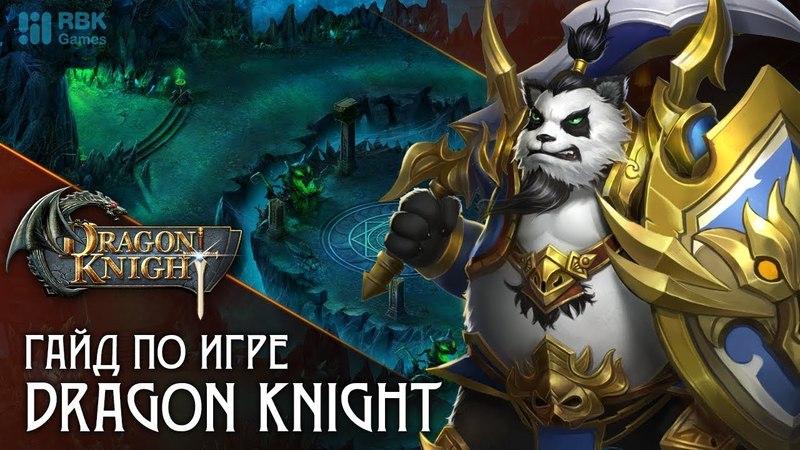 Dragon Knight — Время и пространство: Нашествие темных сил