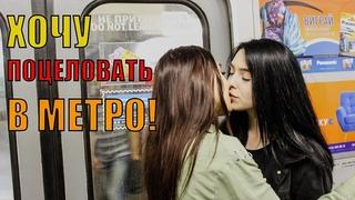 Kissing prank Хочу Поцеловать Девушку в Метро