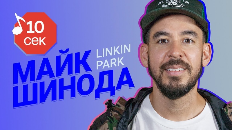 Узнать за 10 секунд | MIKE SHINODA (LINKIN PARK) угадывает треки TØP, MGK, Eminem и еще 17 хитов