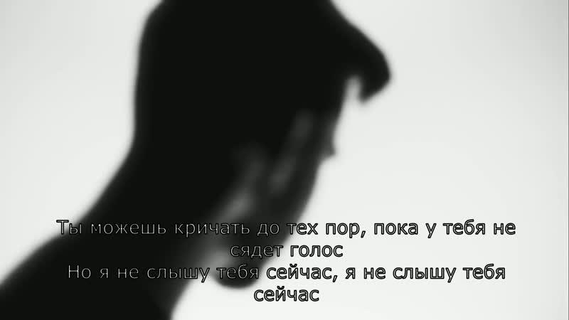 Mike Shinoda Can't Hear You Now c русскими субтитрами