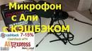 Микрофон branches bm-800 с aliexpress тест,обзор,реальный звук,отзыв.С кэшбэком ePN CashBack