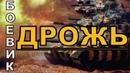 Боевик ДРОЖЬ Русские боевики криминал фильмы новинки 2019