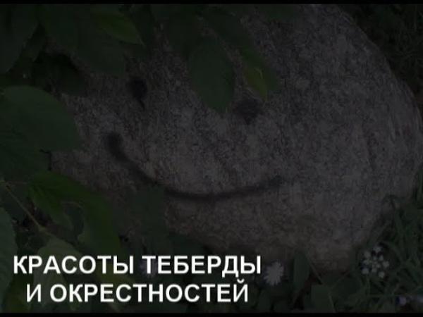 Красоты Теберды и её окрестностей ч.1 (отпуск 2012 года)