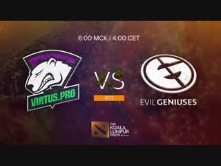 Virtus.pro vs evil geniuses, bo3. финал нижней сетки the kuala lumpur major