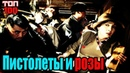 Пушки и розы / Guns and Roses / Gold Mystery Case / Robbing the Gold / (2012). Трейлер