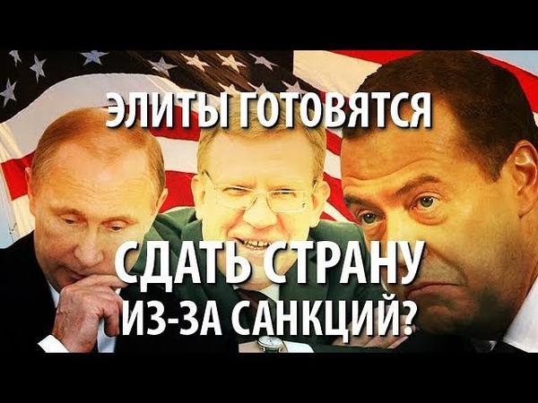 Элиты готовятся сдать страну из-за санкций?