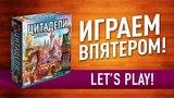 «ЦИТАДЕЛИ: ДЕЛЮКС» - Настольная игра let's play
