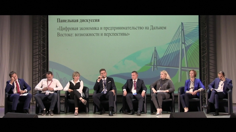 Восточный экономический форум. Панельная дискуссия: Цифровая экономика и предпринимательство на Дальнем Востоке