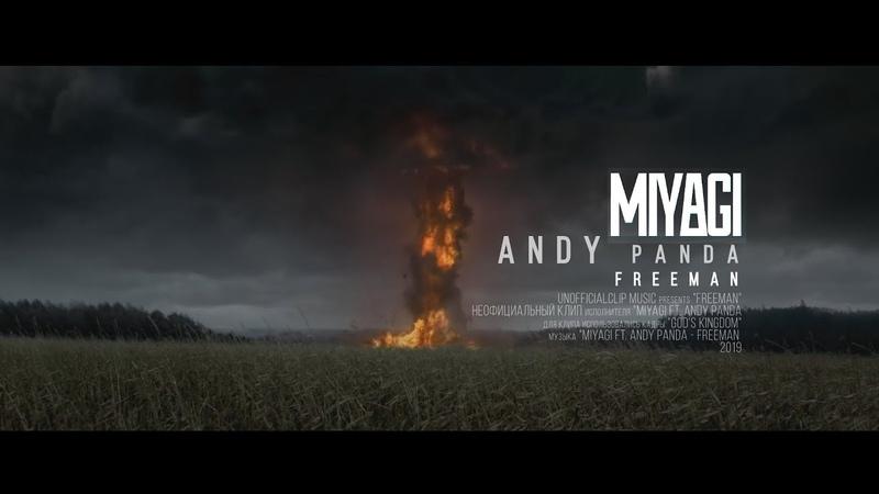 Miyagi Andy Panda - Freeman (Unofficial clip 2019)