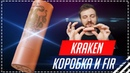 Мехмод Kraken от Миши Коробки и FIR!