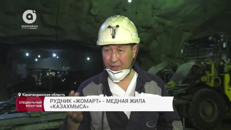 710 метров под землей. Рудник Жомарт. Шахта. Жезказган. Казахмыс