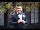Ведущий Дмитрий Ерофеев видео ролик со свадьбы