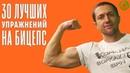 30 ЛУЧШИХ упражнений на БИЦЕПС за 150 секунд ✅ ЗОЖ с Денисом Мининым   COMFY