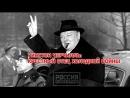 Уинстон Черчилль крестный отец холодной войны
