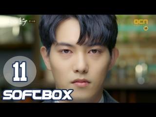 [Озвучка SOFTBOX] Этот мужчина О Су 11 серия