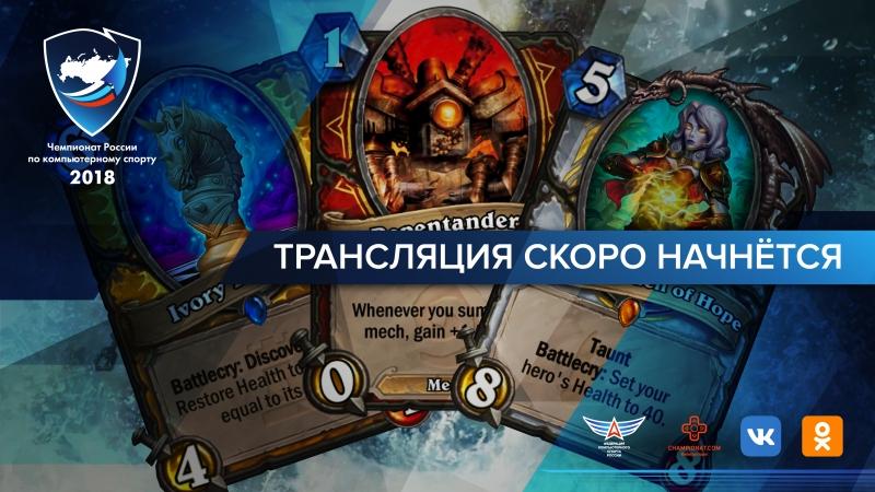 HS | Чемпионат России по компьютерному спорту 2018 | Double Elimination
