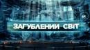 Розум у надрах землі Загублений світ 2 сезон 11 випуск