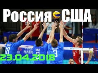 Лига наций. США - Россия. 23.06.2018
