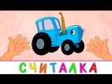 Синий трактор • Эпизод 18 - Считалочка
