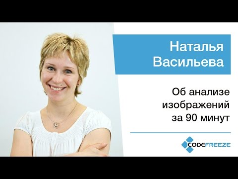 Наталья Васильева — Об анализе изображений за 90 минут