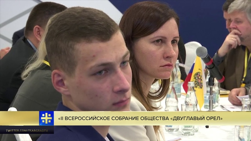 II Всероссийское собрание общества «Двуглавый Орёл»