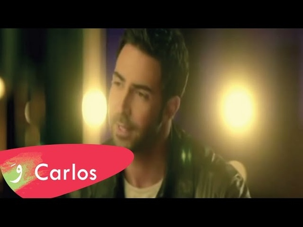 Carlos Azar Ya Majnouni Music Video كارلوس عزار يا مجنونة