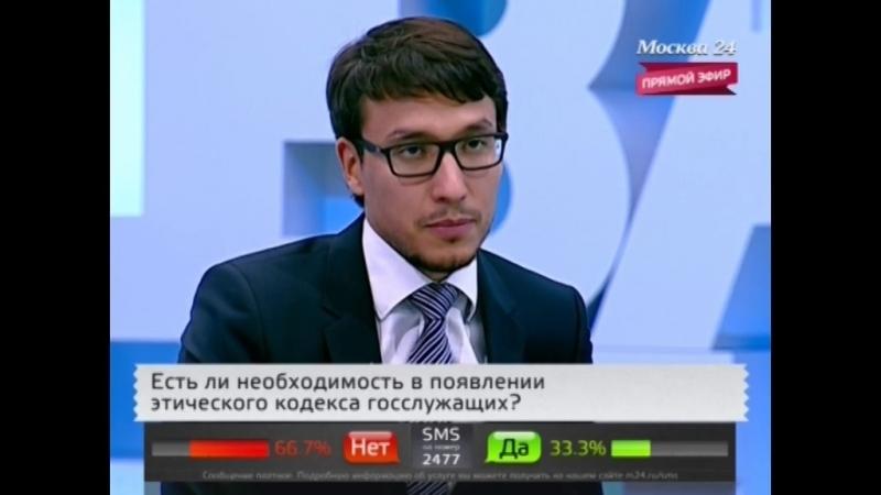2015.07.15 Нужен ли госслужащим особый этический кодекс – Москва 24