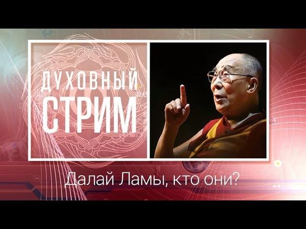 Далай Ламы, кто они?